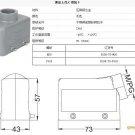 供应重载连接器HDC-HE-006-116A 航空插头热流道批发