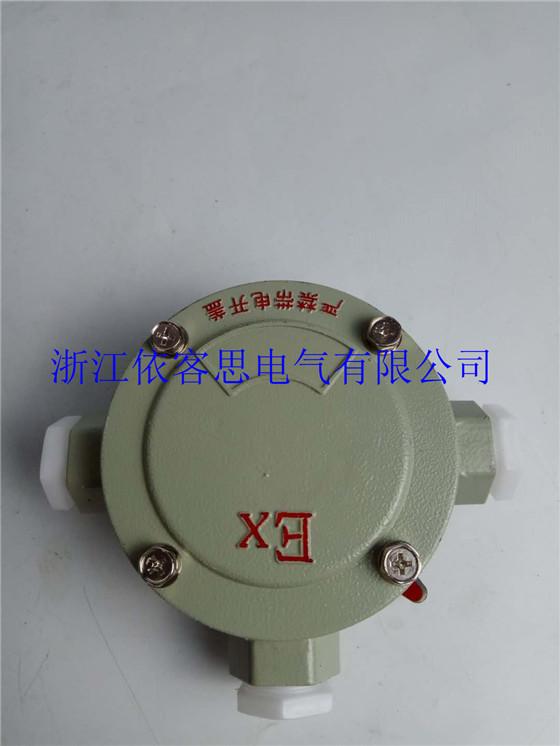 AH-C-G3/4三通平防爆分线盒IIB防爆接线盒