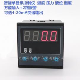 天津TRD-CH6智能数显控制仪