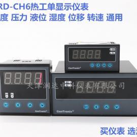 TRD-CH6智能数显控制仪