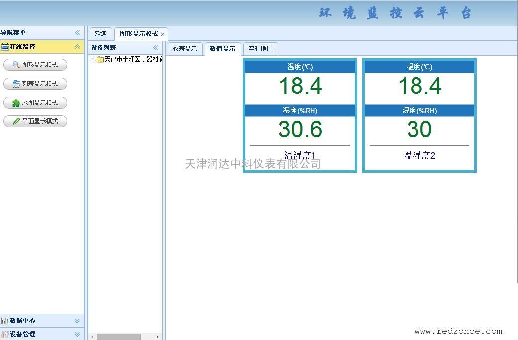 天津无线温湿度变送器