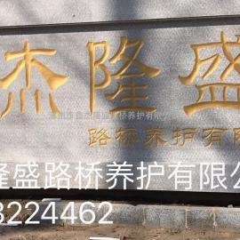 河北涿州稀浆封层微表处理乳化沥青