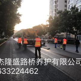 北京河北内蒙山西山东涿州石家庄微表处理稀浆封层