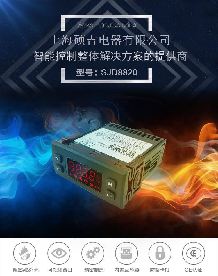 SJD8820系列温度控制器