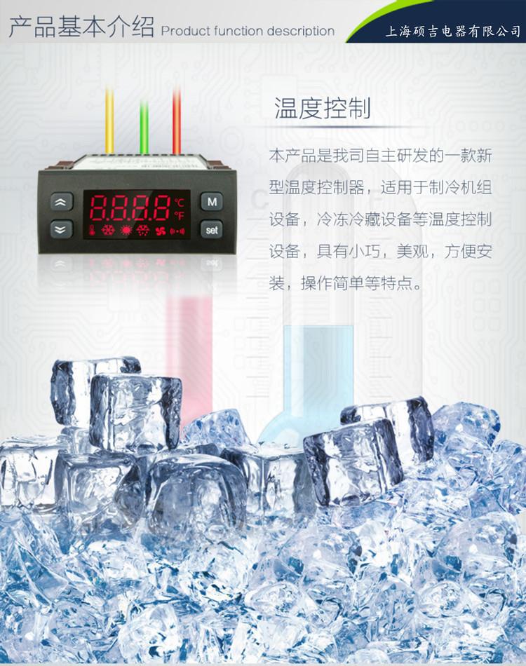 SJD8810系列温度控制器