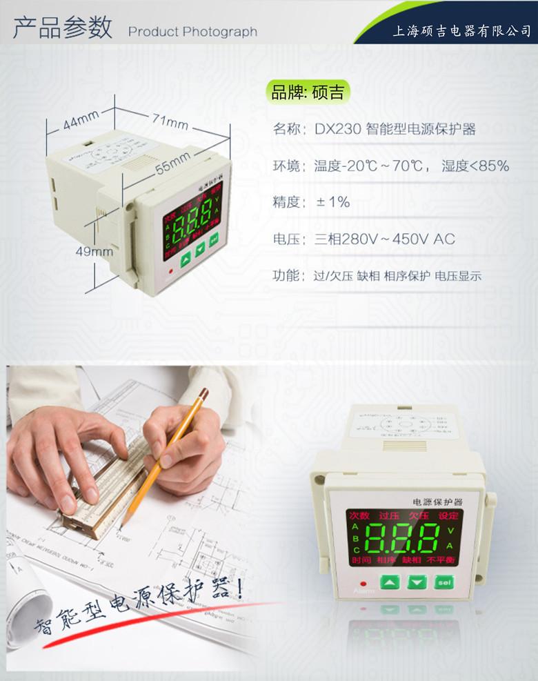 DX230电源保护器