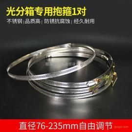 光分箱光纤箱抱箍不锈钢喉箍强力卡箍直径76235mm一对