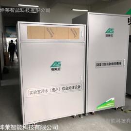 苏州化学实验室废水处理设备厂家直供