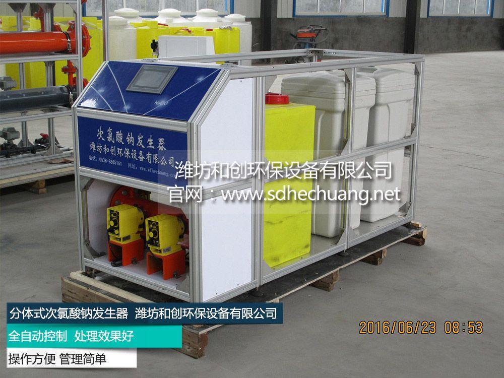 大型次氯酸钠发生器运行成本/大型次氯酸钠发生器厂家