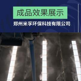 碳素车间矿场高压喷雾除尘设备自动喷雾机火热促销