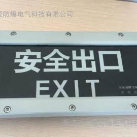 防爆单面向左指示灯 防爆单面安全出口指示灯