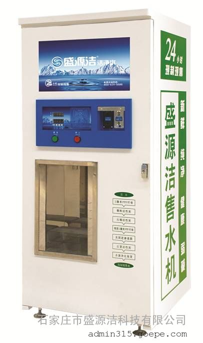 400G水智炫弱碱山泉机型 社区自动售水机 新款