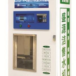 水智炫弱碱山泉自动售水机 600G 自动刷卡投币 厂家直销 热销款