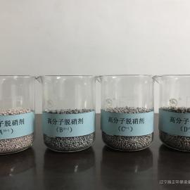 PSCR高分子脱硝剂工艺