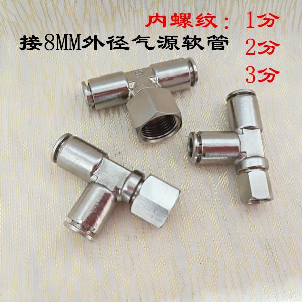 厂家直供内螺纹三通接头快速气缸接头PB正三通侧三通气管接头