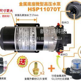 移动式微型高压水泵―HSP11070T