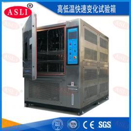 低压电器高低温湿热试验箱