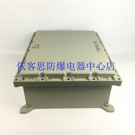 防爆接线箱200 300 400 500 600 700 800铸铝合金IIB防爆分线箱
