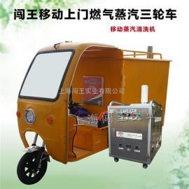 闯王厂家专业生产上门移动蒸汽洗车机好用吗