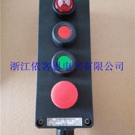 CZ0240二钮一急停一蜂鸣器防爆控制器