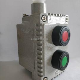 LA53-II防爆开关盒/绿/红/防爆按钮盒/防爆开关/启动盒厂家