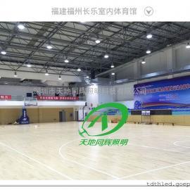 室内篮球场馆8-10米高层专用了的防眩照明灯具
