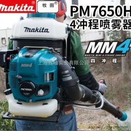 Makita/牧田PM7650H背负式喷雾机 汽油施肥机 打药机颗粒四冲程