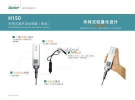手持式超声波处理器Laboratory ultrasound tissue processor