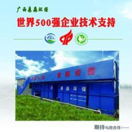 森淼环保生产地埋式、半地埋式、地上式一体化污水处理设备