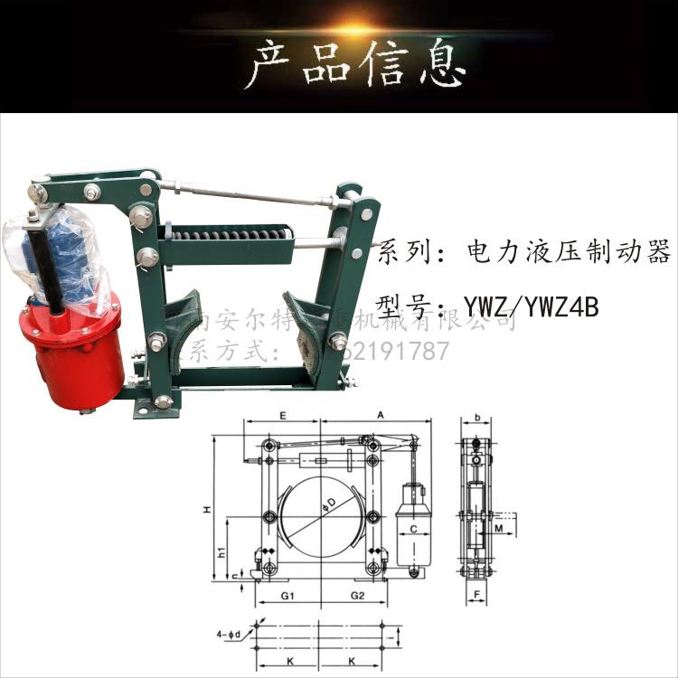 制动器电力液压ywz/ywz4b系列 双梁小车刹车抱闸 塔机制动器