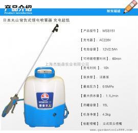 丸山充电式电动喷雾器MSB151 背负式锂电喷雾器消杀防疫喷雾器
