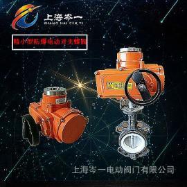 CD971F-10C精小型防爆电动对夹蝶阀