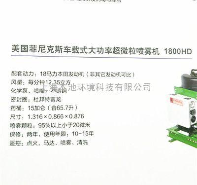 美国菲尼克斯车载式超微粒喷雾器1800HD