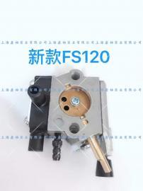 斯蒂尔FS120化油器 STIHL割灌机割草机化油器配件新款老款化油器