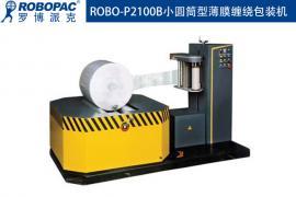 ROBOPAC薄膜缠绕包装机客户信赖商家