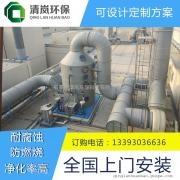 喷淋塔洗涤塔废气处理设备 厂家直销 净化塔水洗塔