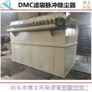 96/120/160/200/240/300脉冲布袋滤袋除尘器单机除尘设备直供
