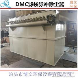 博文单机脉冲滤袋布袋除尘器100/120/180/240/280/320袋除尘设备DMC