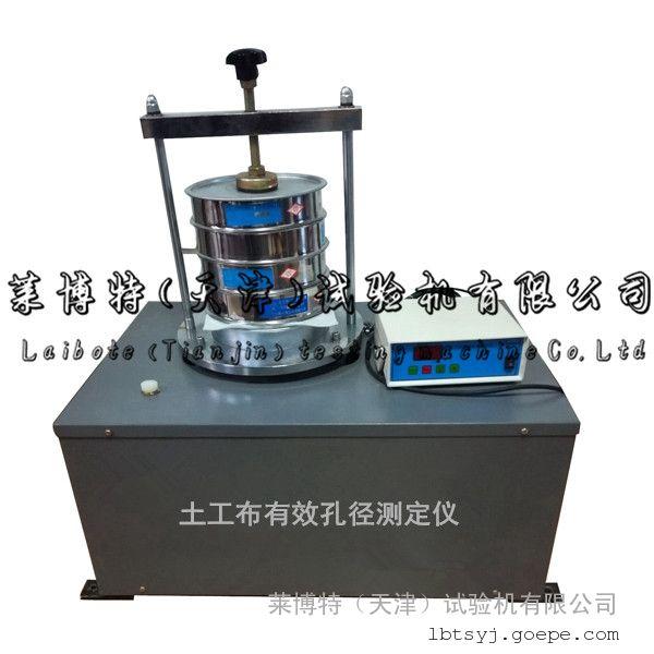 土工布有效孔径测定仪_符合标准_GB/T 14799