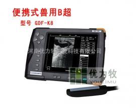 正品便携式牛用B超测孕仪GDF-K8价格多少钱