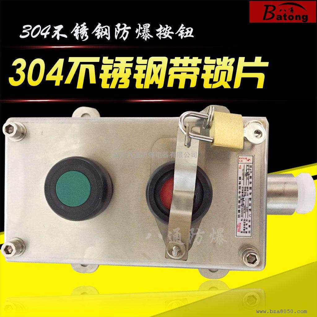不锈钢防爆防腐按钮BZA8050-G-A2 A3