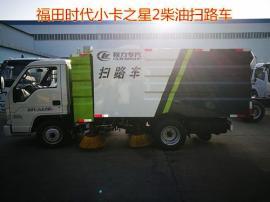 福田时代小卡柴油扫路车/程力清�哕�价格