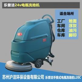 加水型拖地机工厂车间物业用单刷手推电瓶洗地机乐普洁生产