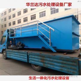 小型印染污水处理设备 溶气气浮机 华兰达一体化污水处理装置