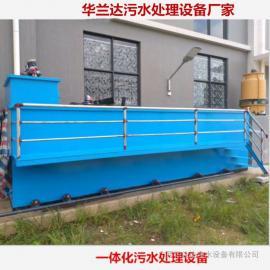 印刷油墨炼油淀粉废水处理 选华兰达一体化污水处理设备