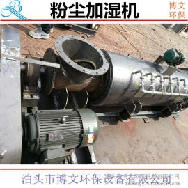博文单轴DSZ-80/60/50粉尘加湿机BW-DSZ-80
