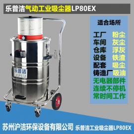 乐普洁吹气吸尘器 工业用吸尘器 厂房用吹气工业吸尘器