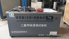 LBTH-11 二氯甲烷浸渍试验机 不锈钢试样容器