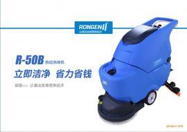 医院商场用洗地机 手推式全自动洗地机容恩R50B