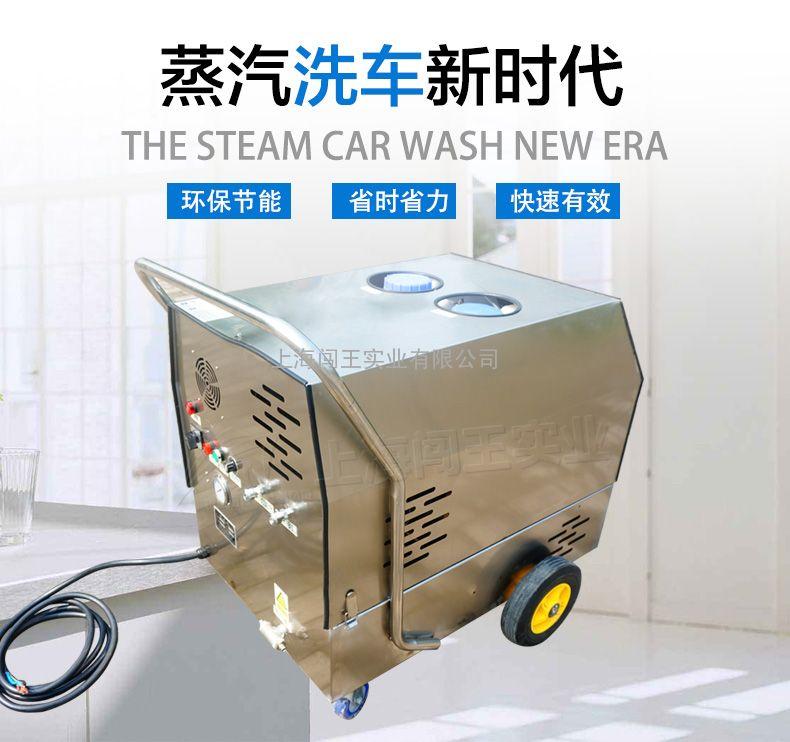 闯王18KW电加热高压蒸汽洗车机北方严寒地区用支持定制